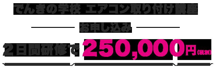 でんきの学校 エアコン取り付け講座お申し込み2日間研修で250,000円(税別)
