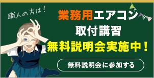 業務用エアコン取付講習無料説明会バナー