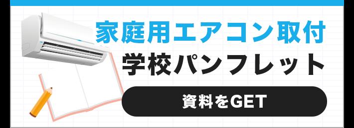 家庭用エアコン取付 学校パンフレット 資料をGET