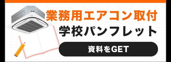 業務用エアコン取付 学校パンフレット 資料をGET